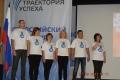 I этап Всероссийского конкурса «Траектория успеха»